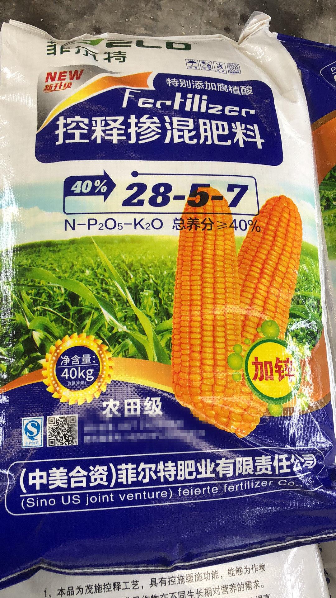 农田级玉米掺混肥